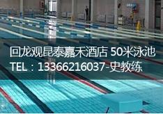 回龙观昆泰嘉禾游泳馆