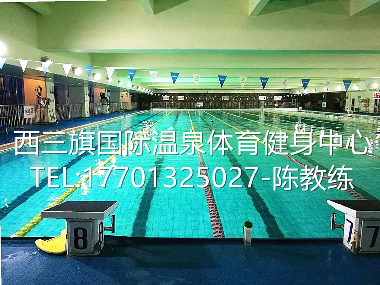 西三旗国际温泉体育健身中心
