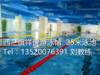 西三旗祥悦游泳培训中心