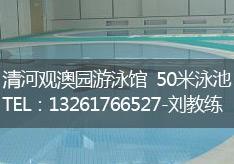 清河宝盛里观澳园游泳馆